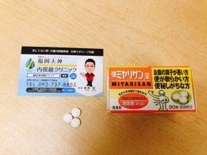 おすすめ 整腸剤