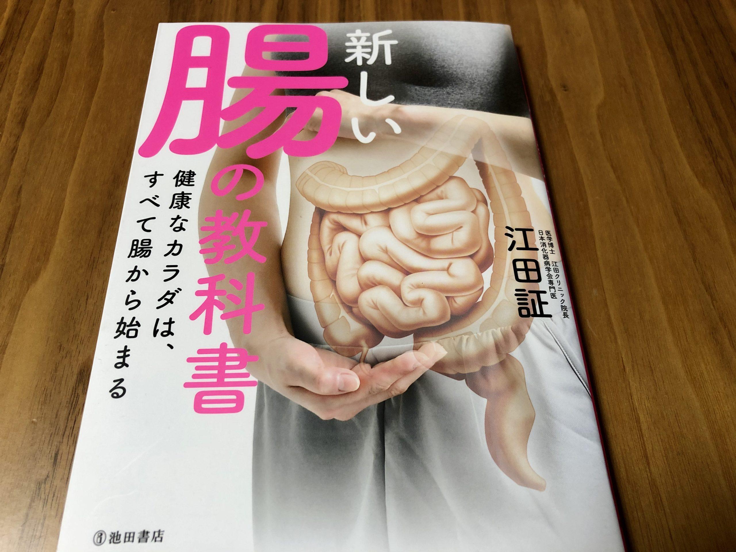 過敏 性 腸 症候群 治っ た ブログ