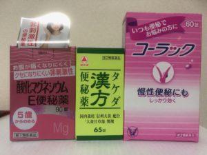 時間 便秘 効果 マグネシウム 酸化 薬
