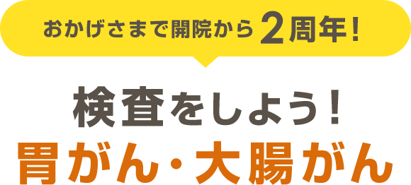 福岡天神内視鏡クリニック開院2周年記念特別企画 検査しよう!胃がん・大腸がん
