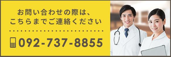 お問い合わせの際は、こちらまでご連絡ください