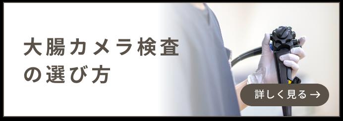 大腸カメラ検査の選び方