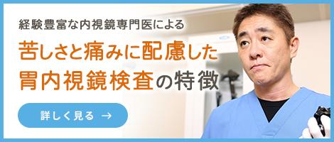 苦しさと痛みに配慮した胃内視鏡検査の特徴