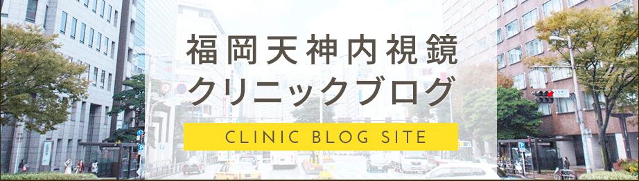福岡天神内視鏡クリニックブログ