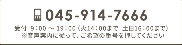 0459147666 受付9:00~19:00(火14:00まで 土日16:00まで)