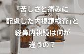 世界最新の内視鏡検査機器の導入