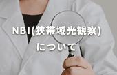 NBI(狭帯域光観察)について