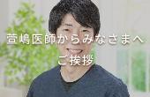 秋山医師からみなさまへご挨拶