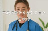 平島医師からみなさまへご挨拶