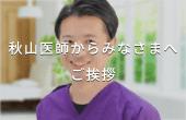 細川医師からみなさまへご挨拶