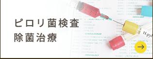 ピロリ菌検査 除菌治療