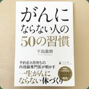 がんにならない人の50の習慣(幻冬舎)
