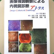 画像強調観察による内視鏡診断アトラス(日本メディカルセンター)