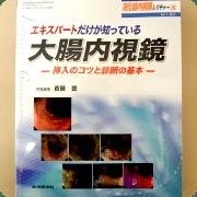 エキスパートだけが知っている大腸内視鏡の挿入のコツと診断の基本(総合医学社)
