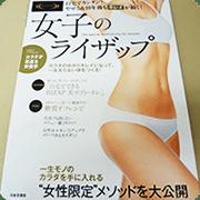 女子のライザップ(日本文芸社)