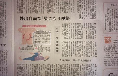 西日本新聞 2020年5月22日朝刊