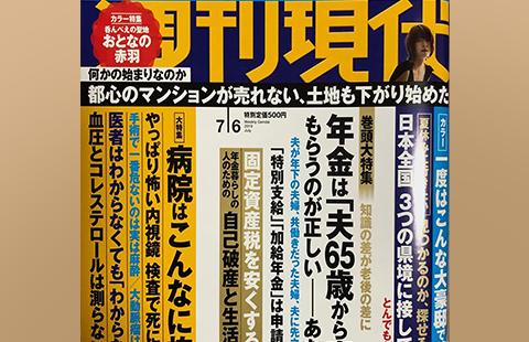 週刊現代 2019年7/6号