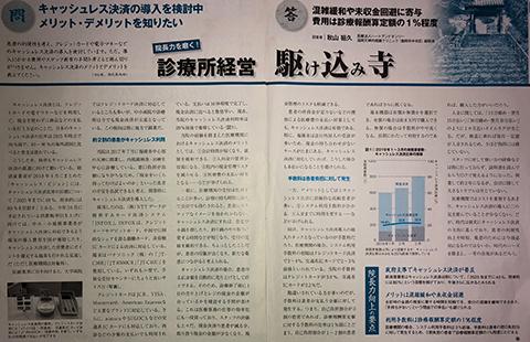 日経ヘルスケア 2019年7月号