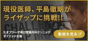 たまプラーザ南口胃腸内科クリニックダイエット企画 現役医師、平島徹朗がライザップに挑戦!!