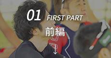 01 first part 前編