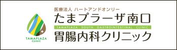 たまプラーザ南口胃腸内科クリニック