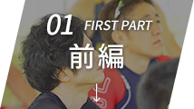 01 first part 前編