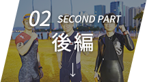 02 second part 後編