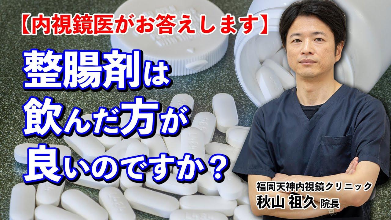 整腸剤は毎日飲むの?