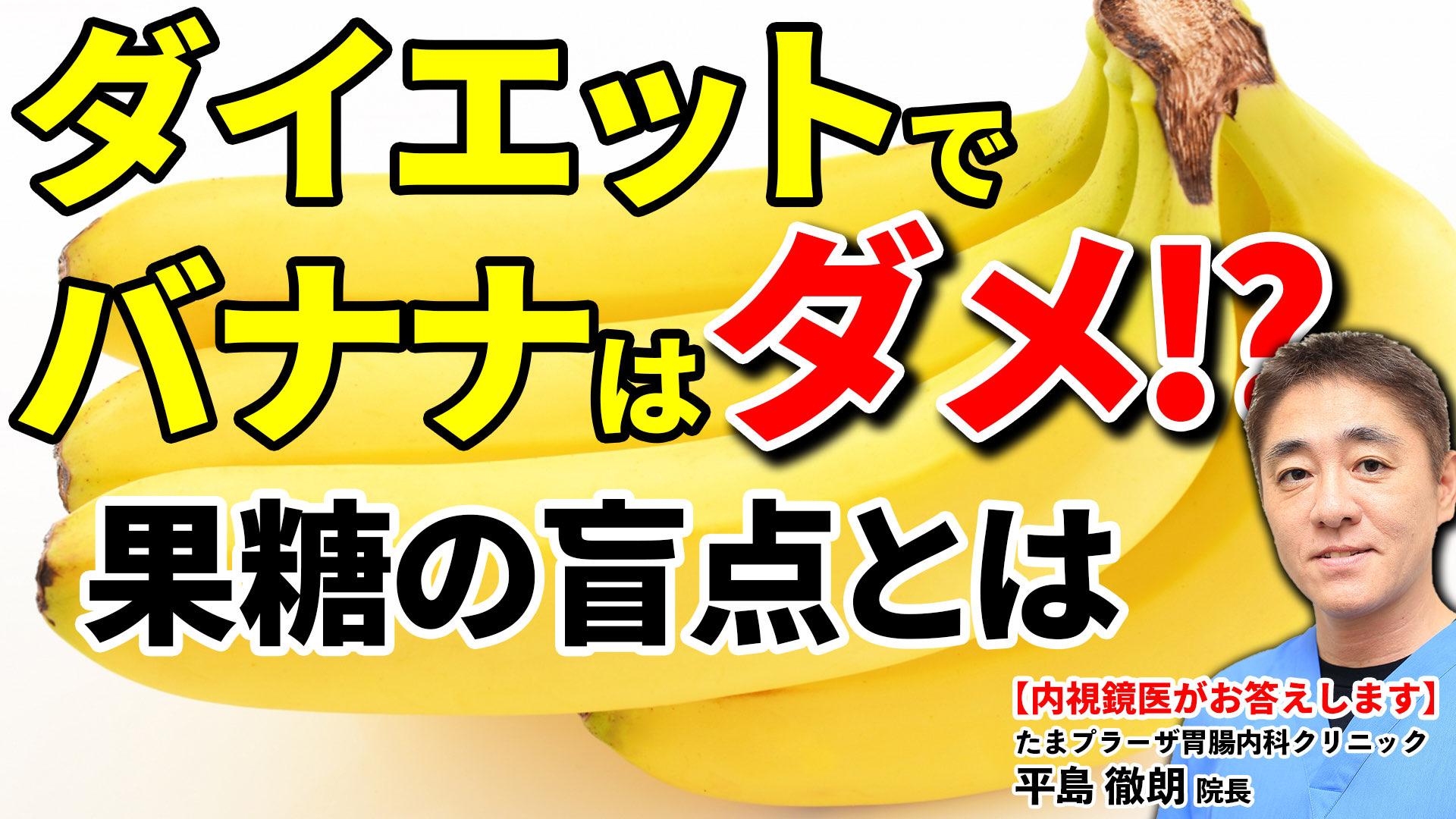 ダイエットの時のバナナってどうなの?バナナ1本の糖質量は?