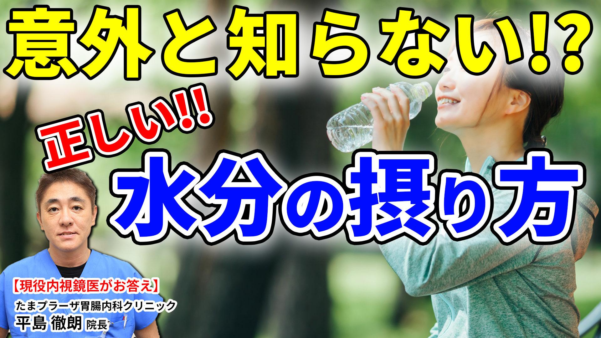 水分の正しい摂り方って知っていますか?水分って一気に飲むと効果なし?!